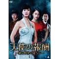 天使の報酬 ~愛と野望の果てに~ DVD-BOX1