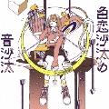 色恋沙汰の音沙汰 [CD+DVD]<初回限定盤>