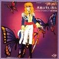 ベルサイユのばら 薔薇は美しく散る オリジナル・サウンドトラック&名場面音楽集<期間限定盤>