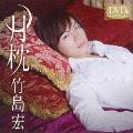 月枕 (Cタイプ) [CD+DVD]