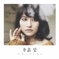 ワタシノセカイ [CD+DVD]<初回限定盤>