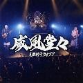 威風堂々~人間椅子ライブ!!<通常盤>