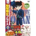 名探偵コナン PART 22 Volume6<期間限定プライス盤>