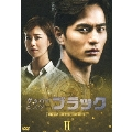 グッバイ ミスターブラック DVD-BOXII