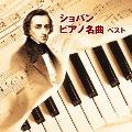 ショパン ピアノ名曲 ベスト CD
