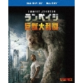 ランペイジ 巨獣大乱闘 [3D Blu-ray Disc+Blu-ray Disc]