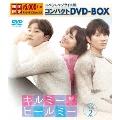 キルミー・ヒールミー スペシャルプライス版コンパクトDVD-BOX2<期間限定版>