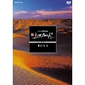 NHKスペシャル 新シルクロード 特別版 DVD-BOXI