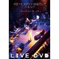 朝倉さや LIVE DVD 2018.6.29 東京キネマ倶楽部公演 ~サウルスティラノが歩いた日~