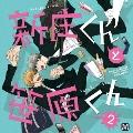 BLCDコレクション 新庄くんと笹原くん2