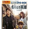 名もなき英雄<ヒーロー> スペシャルプライス版コンパクトDVD-BOX1<期間限定版>
