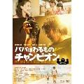 パパはわるものチャンピオン [Blu-ray Disc+2DVD]