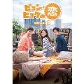 ピョン・ヒョクの恋 DVD-BOX2