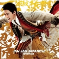 JAN JAN JAPANESE<通常盤>