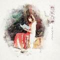 結花乃譚~きんぎょすくい~ [CD+DVD]<初回限定盤>