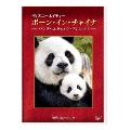ディズニーネイチャー/ボーン・イン・チャイナ -パンダ・ユキヒョウ・キンシコウ- DVD