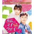 サム、マイウェイ~恋の一発逆転!~ BOX1<コンプリート・シンプルDVD-BOX><期間限定生産版>