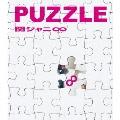 PUZZLE<十五催ハッピープライス盤>