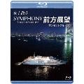 水上散歩 SYMPHONY TOKYO BAY CRUISE 前方展望 サンセットクルーズ