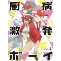 厨病激発ボーイ Vol.2