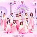 忘れ桜 [CD+Blu-ray Disc]