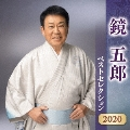 鏡五郎 ベストセレクション2020