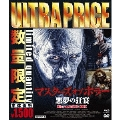 マスターズ オブ ホラー 悪夢の狂宴 HDマスター版 blu-ray&DVD BOX [Blu-ray Disc+DVD]<数量限定版>