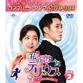 私の恋したテリウス~A Love Mission~ BOX2<コンプリート・シンプルDVD-BOX><期間限定生産版>