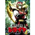 世界忍者戦ジライヤ VOL.2