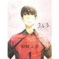 2.43 清陰高校男子バレー部 下巻 [2Blu-ray Disc+CD]<完全生産限定版>
