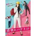 高嶺のハナさん DVD-BOX