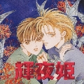 HCD 輝夜姫 CDドラマ&CD-ROMイラストムービー [CD+CD-ROM]