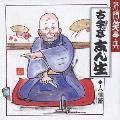 古今亭志ん生 人情噺 黄金餅/井戸の茶碗