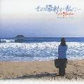 「その陽射が私に・・・」オリジナルサウンドトラック [CCCD]