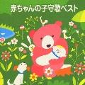 赤ちゃんの子守歌ベスト<COLEZO!>