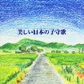 美しい日本の子守歌