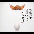 おれたちイジワルケイ ~天~ [CD+DVD]