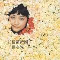 記憶薔薇園 [CD+DVD]