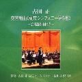吉田正 交響組曲(東京シンフォニー第5番)