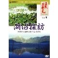 日本再発見 VOL.9~湖沼探訪~