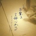 TBS愛の劇場「吾輩は主婦である」オリジナル・サウンドトラック