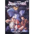 超音戦士ボーグマン2 新世紀2058