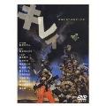 キレイ~神様と待ち合わせした女~2005(2枚組)