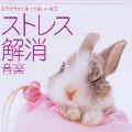 音楽療法健康CDシリーズ3::心うきうきワルツで楽しい毎日 ストレス解消音楽