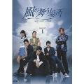 風の舞う場所 DVD-BOX I