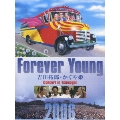 吉田拓郎/Forever Young Concert in つま恋 2006 [TEBI-12040]