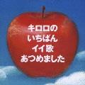 キロロのいちばんイイ歌あつめました~10th Anniversary Edition~  [2CD+BOOK]<期間限定特別価格盤>