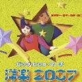 ビッグヒットマーチ洋楽2007/城野賢一・清子監修