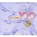 ベスト合唱 100