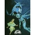 機動戦士ガンダム 劇場版メモリアルボックス(3枚組)<期間限定生産>